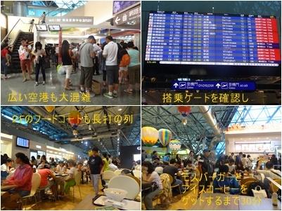 台湾旅行は台風接近のスタートで始まり 最後も台風で大混乱で終わりました_a0084343_17310963.jpg