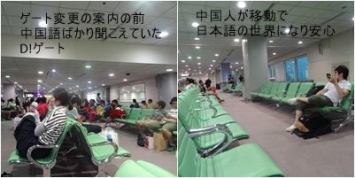 台湾旅行は台風接近のスタートで始まり 最後も台風で大混乱で終わりました_a0084343_17311825.jpg