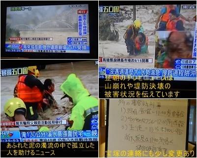 台湾旅行は台風接近のスタートで始まり 最後も台風で大混乱で終わりました_a0084343_17312231.jpg