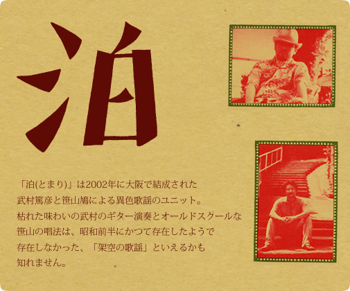 昭和歌謡とラテン・ハワイアンなお盆イベント_a0087957_1304096.jpg