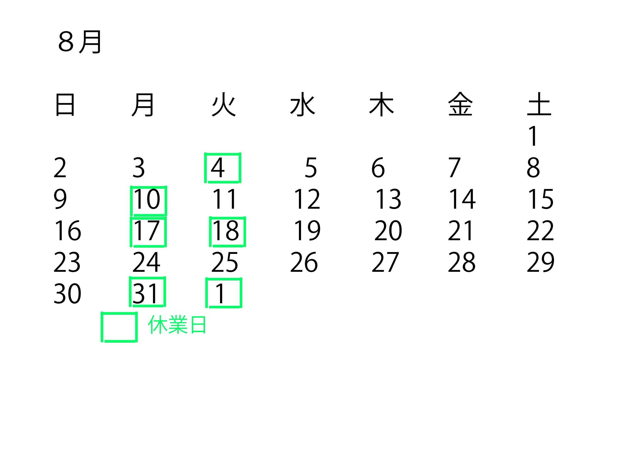 8月の休業日のお知らせです_d0177560_2285710.jpg