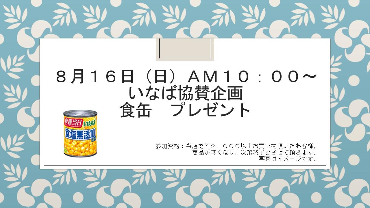 150811 花金セール&イベント告知_e0181866_17521159.jpg
