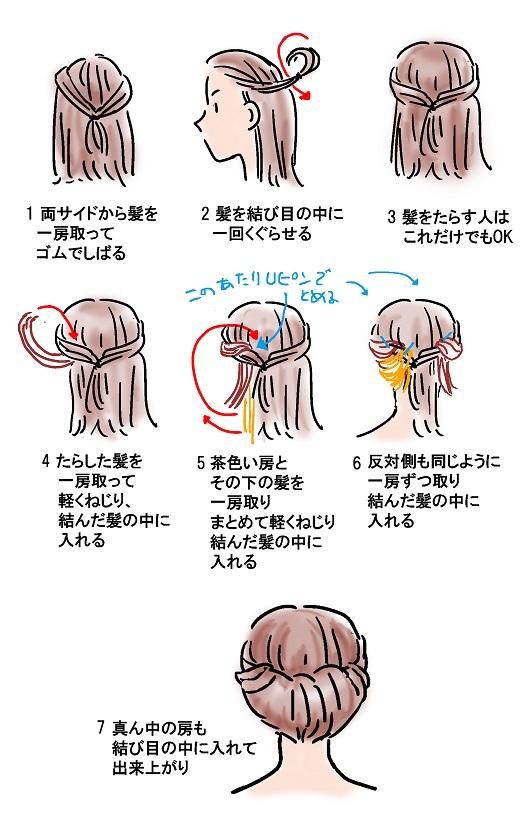 着物に合う髪の作り方_b0019674_124421.jpg