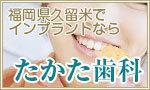 福岡県久留米でインプラントなら「たかた歯科」