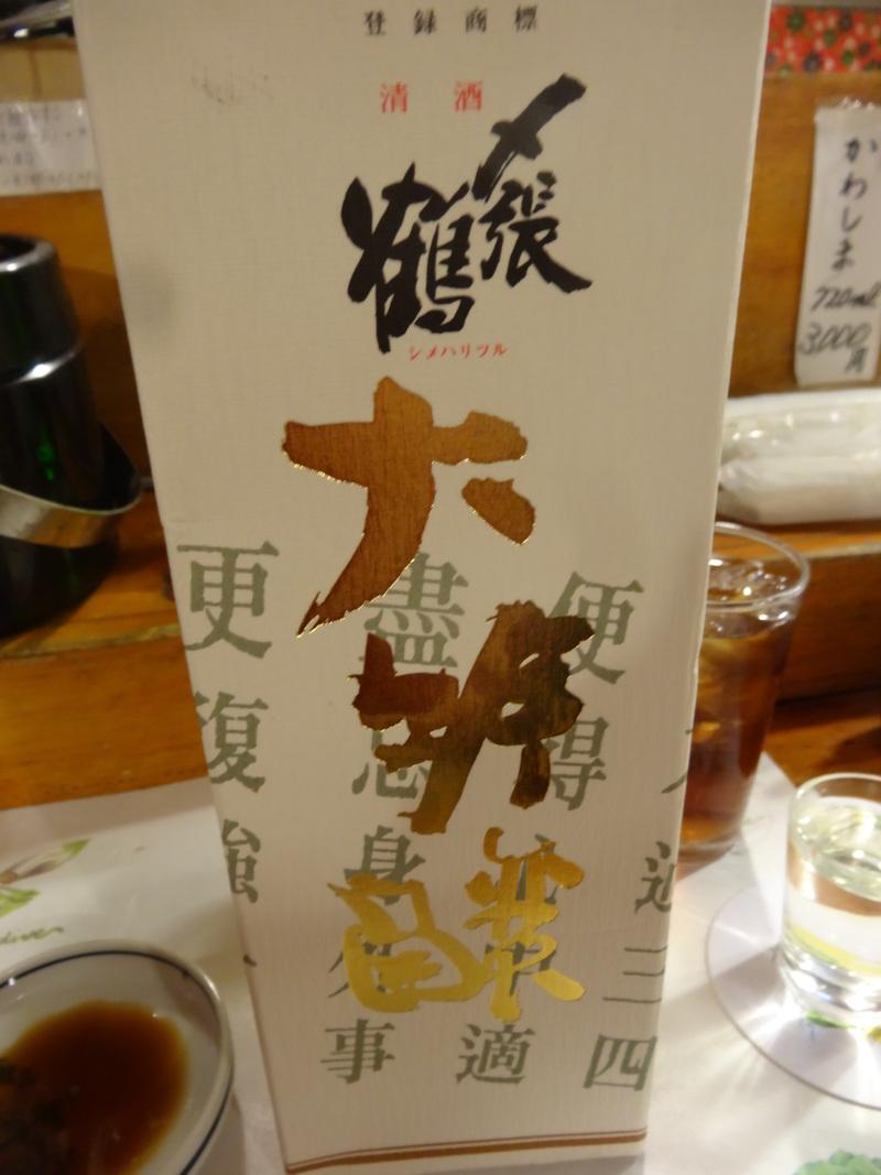 横浜でとても美味しい寿司屋さん、横浜駅から車で10分、隠れた名店です。_c0225997_1442424.jpg