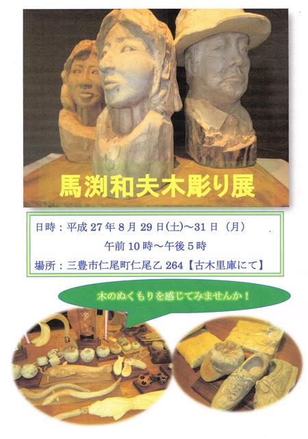「馬渕和夫木彫り展」開催☆_b0186205_13285884.jpg