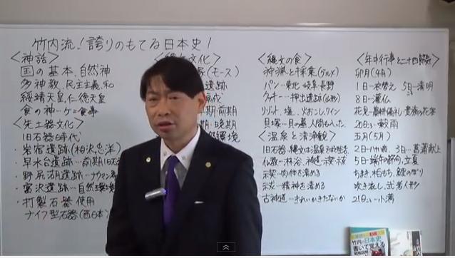 第73世「竹内宿禰」登場:「日本史知らずに海外に行くな、日本の恥だ」_e0171614_13325060.png