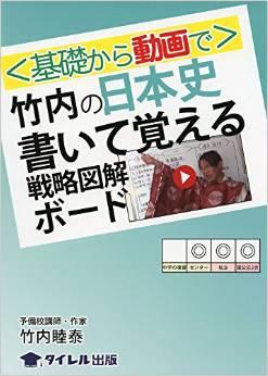 第73世「竹内宿禰」登場:「日本史知らずに海外に行くな、日本の恥だ」_e0171614_133859.jpg