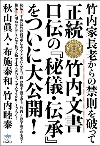 第73世「竹内宿禰」登場:「日本史知らずに海外に行くな、日本の恥だ」_e0171614_1345924.jpg