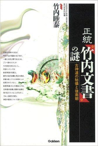 第73世「竹内宿禰」登場:「日本史知らずに海外に行くな、日本の恥だ」_e0171614_14214353.jpg