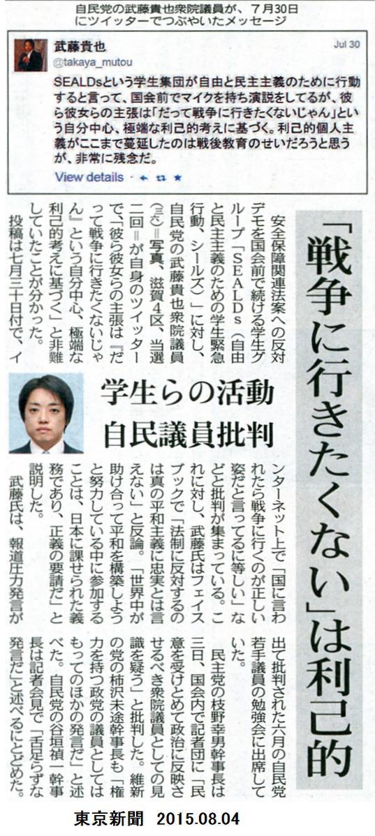 自民党滋賀4区:武藤貴也氏「戦争に行かない=利己的」に疑問の声_f0212121_14461327.jpg