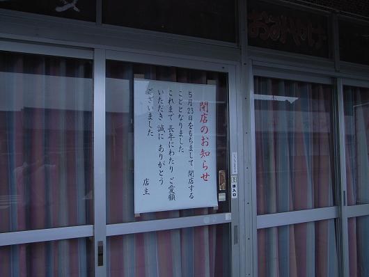 汽笛まんじゅう_d0052327_18454235.jpg