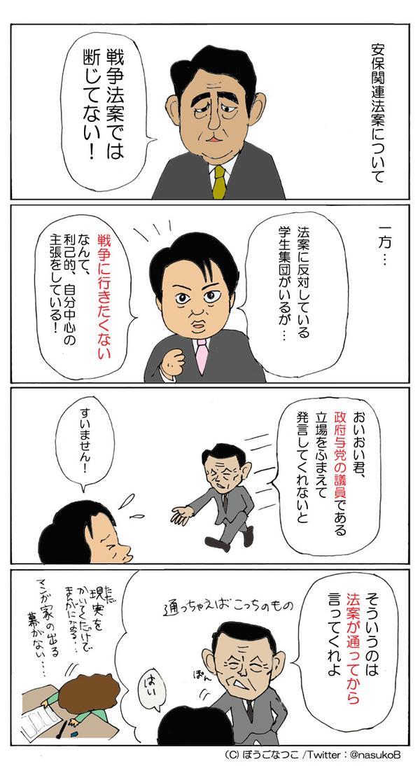 自民党滋賀4区:武藤貴也氏「戦争に行かない=利己的」に疑問の声_c0024539_1323728.jpg