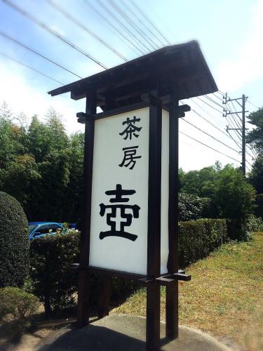 壺茶房_e0292546_07285700.jpg