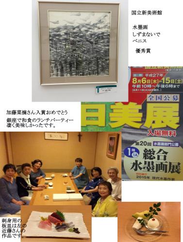 国立新美術館にて水墨画公募展_e0109554_19480774.jpg