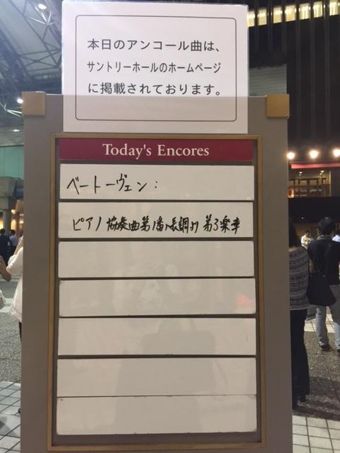 広島交響楽団「平和の夕べ」@ サントリーホール_c0189469_143743.jpg