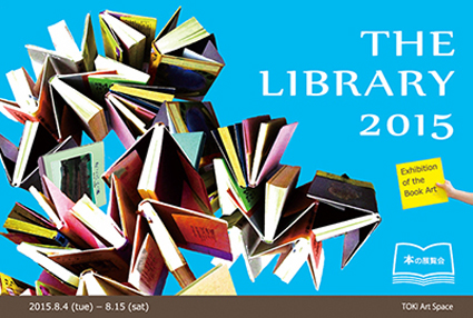 THE LIBRARY 2015_d0023170_2158234.jpg