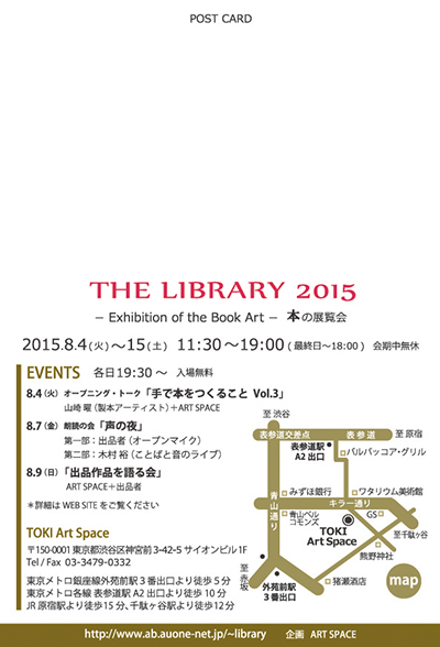 THE LIBRARY 2015_d0023170_21591175.jpg