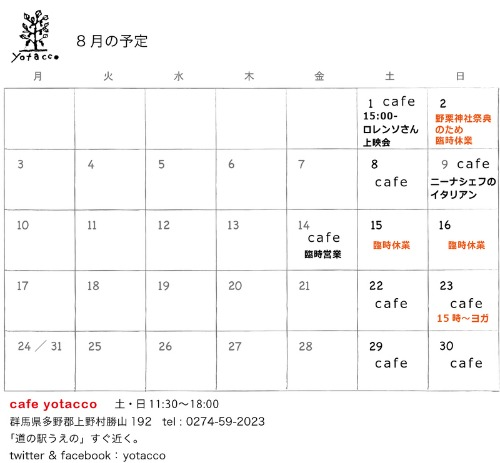 8月14日〜16日 今週末の営業について。_b0209774_21424114.jpg