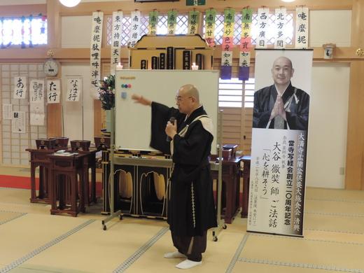 お盆供養大施食会 無事円成 ・法話会  _a0274383_18533583.jpg