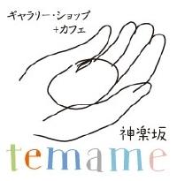 神楽坂temameさんにて「身につける小物+展」_c0195883_12281525.jpg