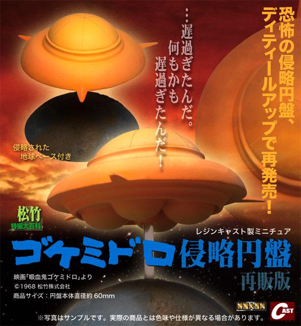 暑い!でも大阪怪獣談話室はやります。それにしても暑い!_a0180302_22491530.jpg