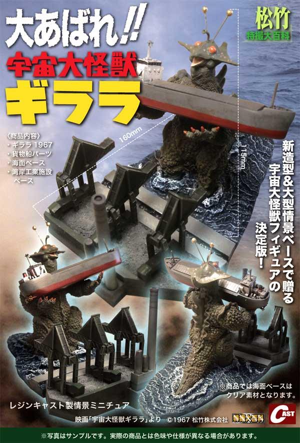 暑い!でも大阪怪獣談話室はやります。それにしても暑い!_a0180302_2256833.jpg