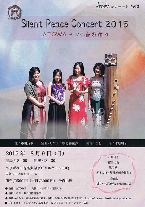 音の祈り...ATOWA  vol.2_f0099102_1258971.jpg