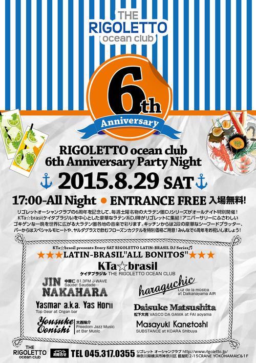 ▶8・29(土)夕方5時〜THE RIGOLETTO OCEAN CLUB☆横浜の6周年祭♬ →_b0032617_214321.jpg