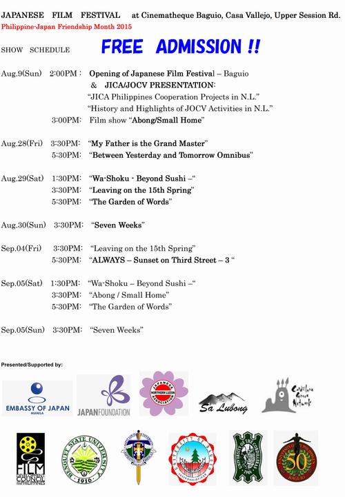 日比友好月間 「バギオ日本映画祭」 2015  Baguio Japanese Film Festival & JICA presentation_a0109542_143553.png
