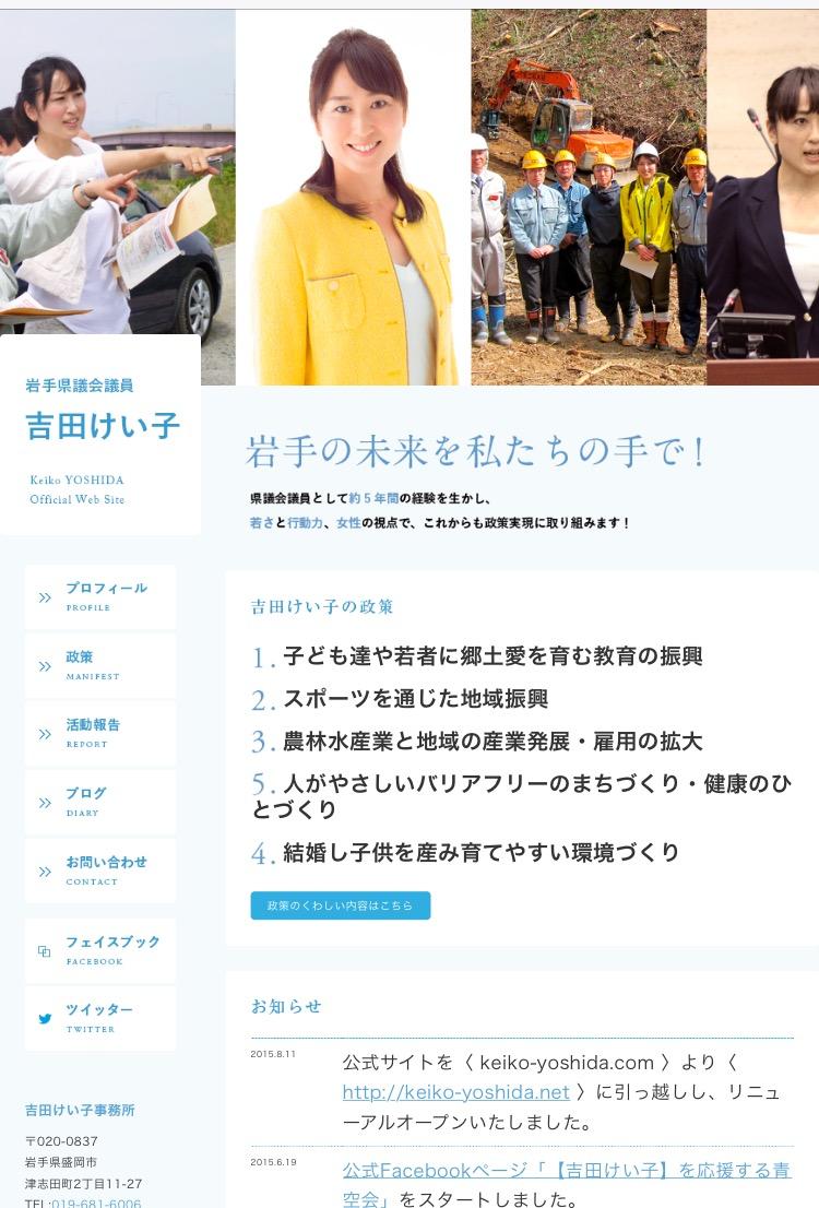 吉田けい子の公式HPをリニューアルオープンしました(^-^)/_b0199244_083586.jpg