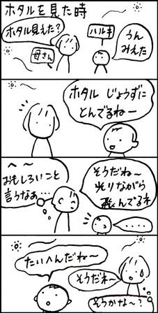 e0017844_16102287.jpg