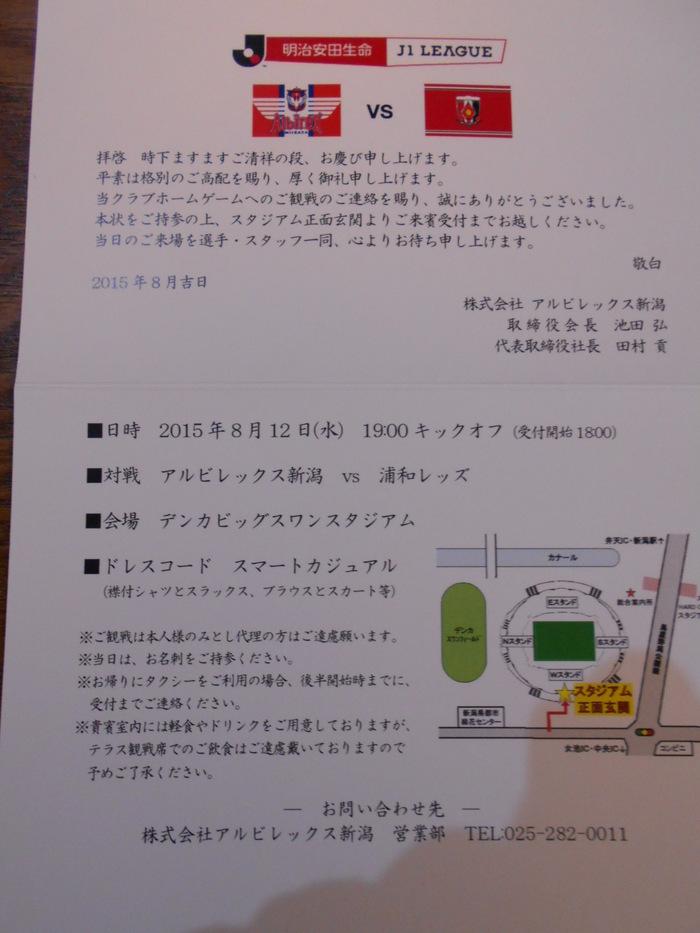 浦和_e0214844_18564118.jpg