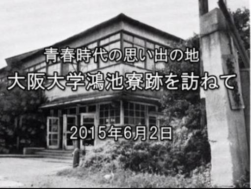 新配信映画は「青春時代の思い出の地 大阪大学鴻池寮跡を訪ねて」_b0115553_9561697.png