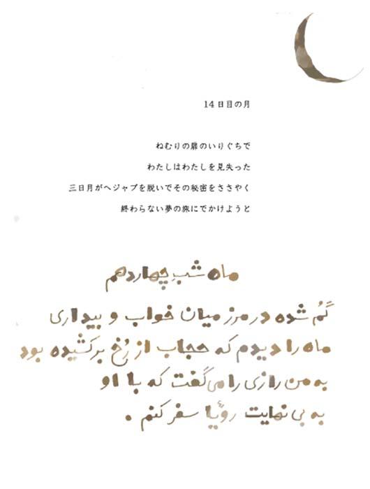 古代オリエント博物館で作品展示.No7_d0136461_16351684.jpg