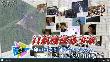 日航機墜落事故から30年、そして錦織は2週連続優勝へ発進_d0183174_08164177.jpg