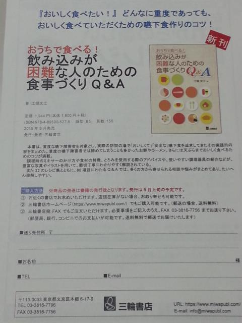 新刊のご案内!_e0175495_17392348.jpg