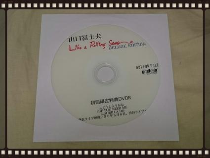 山口冨士夫 / Like A Rolling Stone DELUXE EDITION_b0042308_14273026.jpg