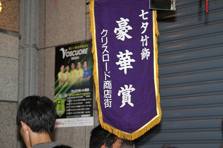 仙台市 「七夕まつり」東一番丁 ①_d0106628_09210838.jpg