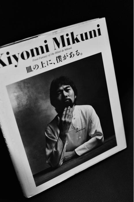 Kiyomi Mikuni 皿の上に僕がある_f0050534_07380429.jpg