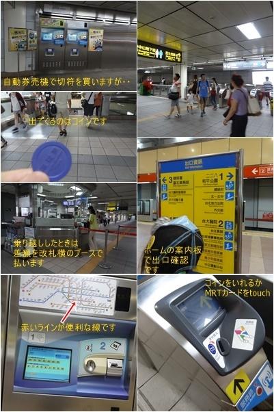 台湾旅行(二日目)228公園&故宮博物院&豪華ディナー_a0084343_14392592.jpg