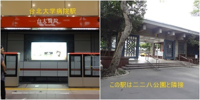 台湾旅行(二日目)228公園&故宮博物院&豪華ディナー_a0084343_14393964.jpg