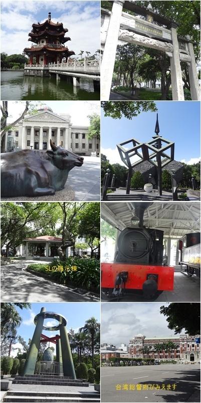 台湾旅行(二日目)228公園&故宮博物院&豪華ディナー_a0084343_14395364.jpg