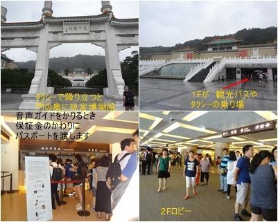 台湾旅行(二日目)228公園&故宮博物院&豪華ディナー_a0084343_14400013.jpg