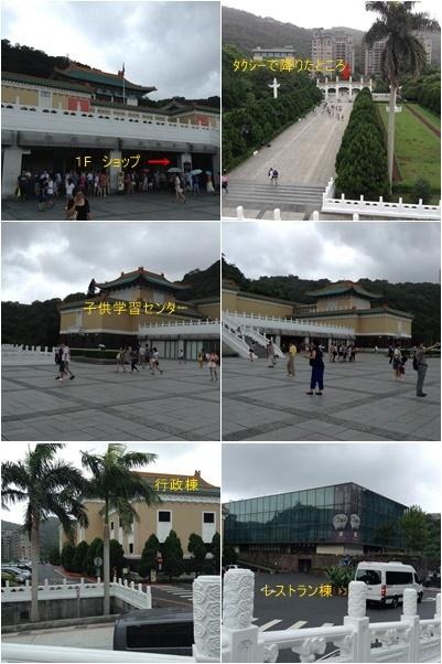台湾旅行(二日目)228公園&故宮博物院&豪華ディナー_a0084343_14400711.jpg