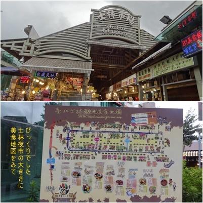 台湾旅行(二日目)228公園&故宮博物院&豪華ディナー_a0084343_14404295.jpg