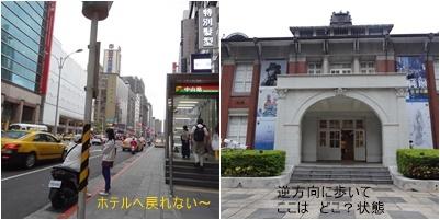 台湾旅行(二日目)228公園&故宮博物院&豪華ディナー_a0084343_14404936.jpg