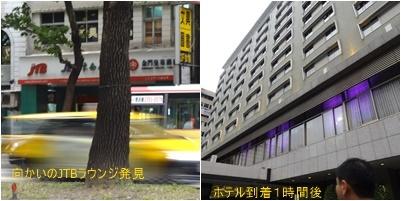 台湾旅行(二日目)228公園&故宮博物院&豪華ディナー_a0084343_14410275.jpg