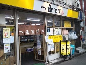 ゲソの殿堂、日暮里一由そばでゲソ寿司買って成田空港へ_c0030645_19502889.jpg