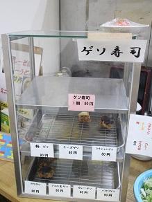 ゲソの殿堂、日暮里一由そばでゲソ寿司買って成田空港へ_c0030645_2001219.jpg